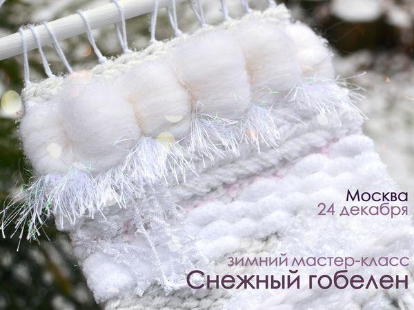 Зимний МК Светланы Громовой по