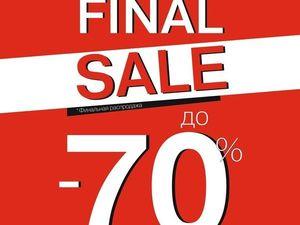 Финальная распродажа!!!-70% на авторские вещи!!!!. Ярмарка Мастеров - ручная работа, handmade.