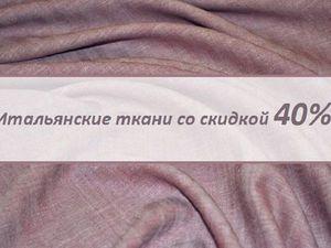 Лови Момент ! Акция  продлится 5 дней! | Ярмарка Мастеров - ручная работа, handmade