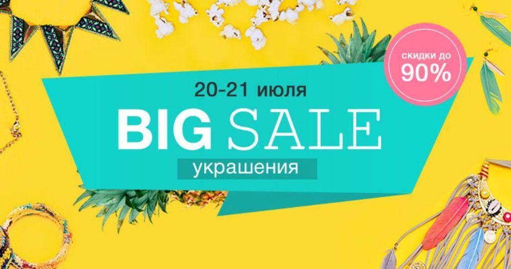 big sale, распродажа, акция, акция big sale, распродажа украшений