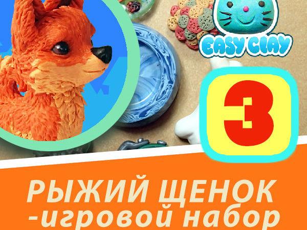 Видео мастер-класс: лепим рыжего щенка из полимерной глины. Часть 3 | Ярмарка Мастеров - ручная работа, handmade