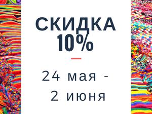 Скидка 10% 24 мая- 2 июня!. Ярмарка Мастеров - ручная работа, handmade.