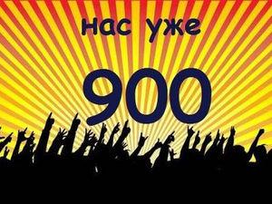 УРА!!! В магазине 900 подписчиков!!! | Ярмарка Мастеров - ручная работа, handmade