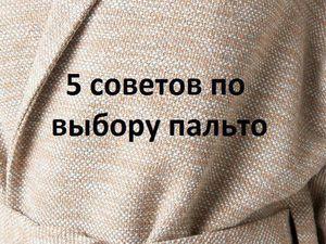 Как выбрать пальто - 5 толковых советов | Ярмарка Мастеров - ручная работа, handmade