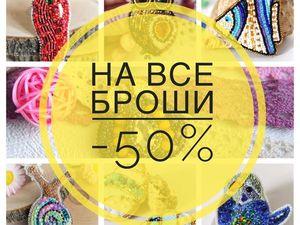 Big Sale! на все броши -50%! до 19 июля. Ярмарка Мастеров - ручная работа, handmade.