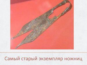 Как появились ножницы?. Ярмарка Мастеров - ручная работа, handmade.