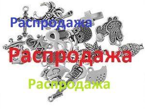 Распродажа-марафон камней и фурнитуры для украшений с 09.11.18. Ярмарка Мастеров - ручная работа, handmade.