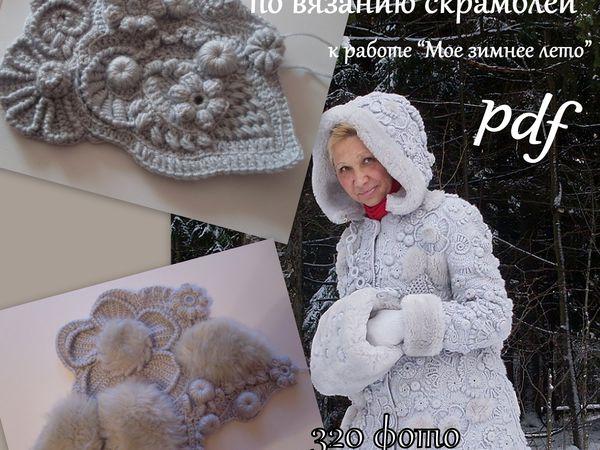 Дополнение к мастер-классу по вязанию пальто