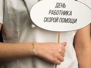 День работников скорой медицинской помощи. Ярмарка Мастеров - ручная работа, handmade.