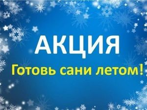 АКЦИЯ на подарки -20%