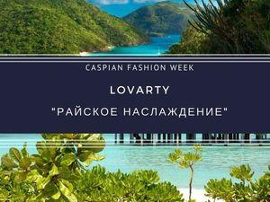 Каспийская неделя моды: от эскиза к подиуму   Ярмарка Мастеров - ручная работа, handmade