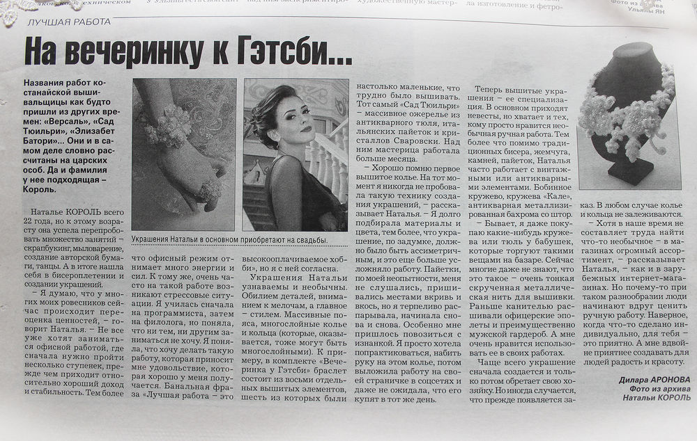 вышивка в казахстане