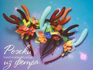 Мастерим цветочные рога из фетра. Ярмарка Мастеров - ручная работа, handmade.
