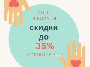 АКЦИЯ!!! 14 февраля!!! Скидки до 35%!!!   Ярмарка Мастеров - ручная работа, handmade