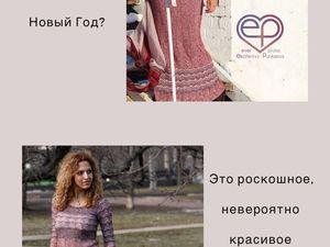 Платье для встречи Нового Года!!. Ярмарка Мастеров - ручная работа, handmade.