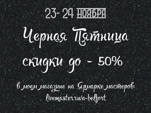 23-24 ноября Черная пятница! Скидки до -50%!!!. Ярмарка Мастеров - ручная работа, handmade.
