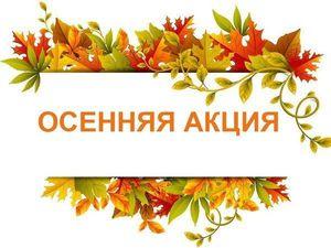 Осенняя Акция-скидка 20% на готовые украшения!. Ярмарка Мастеров - ручная работа, handmade.