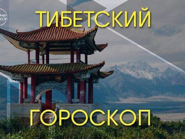 Тибетский Гороскоп | Ярмарка Мастеров - ручная работа, handmade