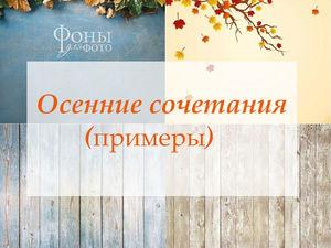 Осенние сочетания. Ярмарка Мастеров - ручная работа, handmade.