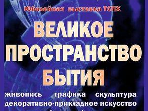 Великое Пространство Бытия. Ярмарка Мастеров - ручная работа, handmade.