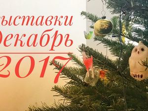 Выставки авторских кукол и мишек, декабрь 2017. Ярмарка Мастеров - ручная работа, handmade.