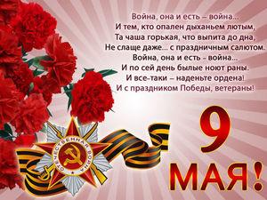 Поздравляю с Днем Победы!. Ярмарка Мастеров - ручная работа, handmade.