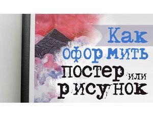 Как недорого оформить постер или рисунок своими руками. Ярмарка Мастеров - ручная работа, handmade.