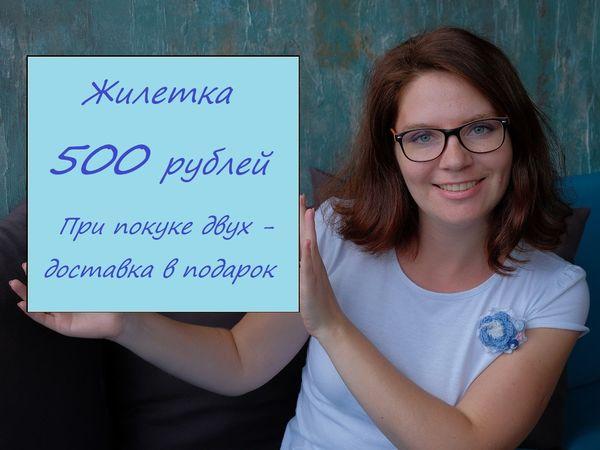 Любая жилетка 500 руб 11 и 12 сентября | Ярмарка Мастеров - ручная работа, handmade