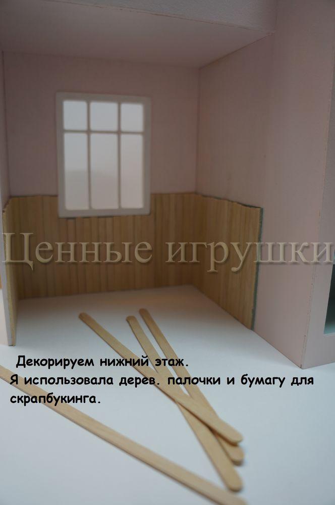 Мастер класс по сборке и оформлению кроватки домика., фото № 18