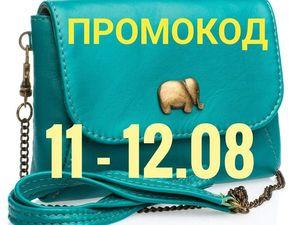 Промокод 11-12 августа. Ярмарка Мастеров - ручная работа, handmade.