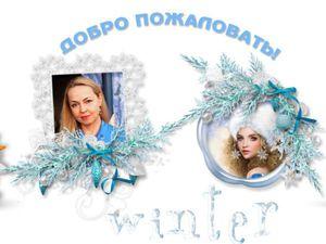 Сказочная зима с проектом