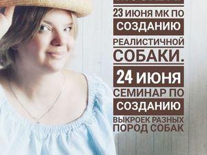 Идет запись на живые МК в Москве, 23 и 24 июня!. Ярмарка Мастеров - ручная работа, handmade.