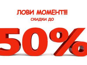 Массовое снижение цен от 10 до 50%. Ярмарка Мастеров - ручная работа, handmade.