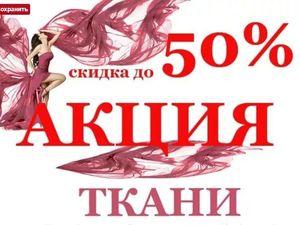 Взрывные Цены! Скидка 50% на Все Ткани!!!. Ярмарка Мастеров - ручная работа, handmade.