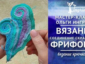 Видеоурок: вязание фриформ. Как соединять скрамбли?. Ярмарка Мастеров - ручная работа, handmade.