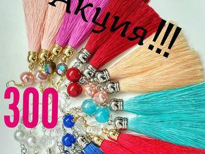 Все серьги-кисти 300 рублей!!! | Ярмарка Мастеров - ручная работа, handmade