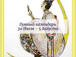 Лунный календарь 30 июля — 5 августа 2018. Ярмарка Мастеров - ручная работа, handmade.