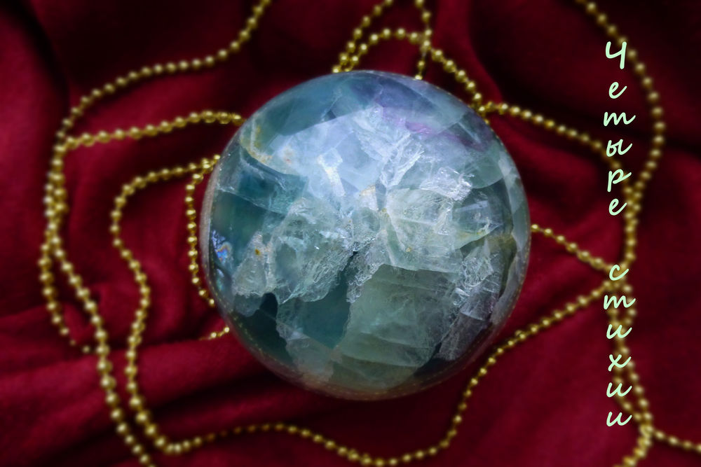 шар каменный