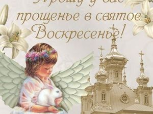 Поздравляю всех с последним днем масленицы! С прощеным воскресением!!!. Ярмарка Мастеров - ручная работа, handmade.