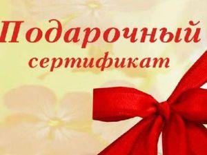 Розыгрыш подарочного сертификата на благотворительном аукционе! | Ярмарка Мастеров - ручная работа, handmade