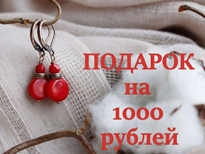 Приглашаю на розыгрыш! ДАРЮ 1000 рублей!   Ярмарка Мастеров - ручная работа, handmade