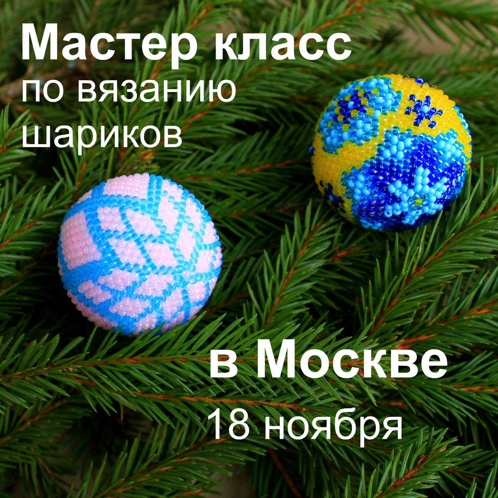вязание крючком с бисером шарик на елку новогодний мастер класс