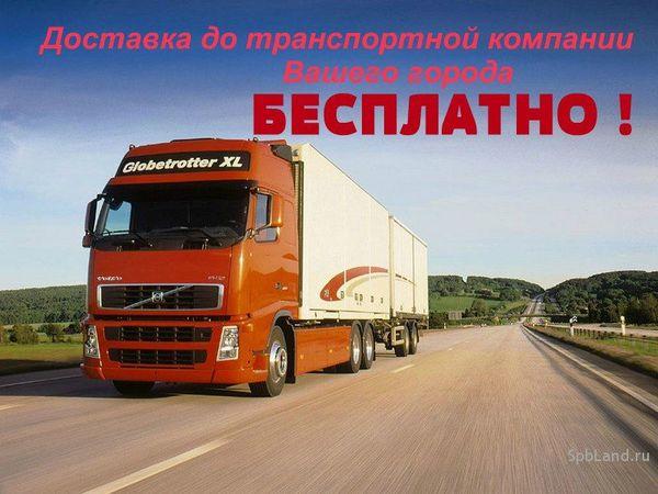 Бесплатная доставка транспортной компанией! | Ярмарка Мастеров - ручная работа, handmade