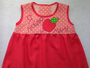 Я люблю яблочко и маму! | Ярмарка Мастеров - ручная работа, handmade