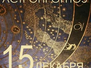 Астропрогноз на 15 декабря от Юдиной Тамары. Ярмарка Мастеров - ручная работа, handmade.