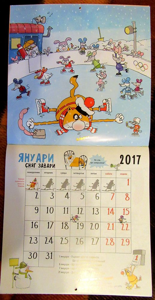 кот помпон, подарок на новый год, подарок мужчине, календарь кота помпона
