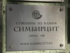 Шоу-Рум камня Симбирцит в городе Москва. Ярмарка Мастеров - ручная работа, handmade.