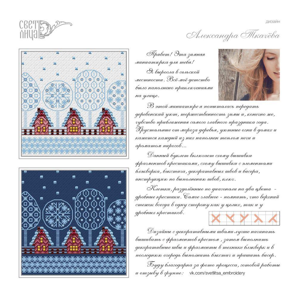 декоративные швы, деревенька, рождество, схема в подарок