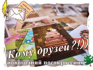 Кому друзей? )) Новогодний посткроссинг. Ярмарка Мастеров - ручная работа, handmade.