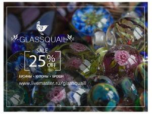 Распродажа в магазине Glassquail до конца марта 2018г.!. Ярмарка Мастеров - ручная работа, handmade.